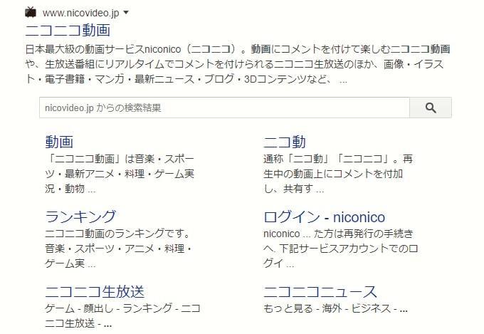 検索ボックス_リッチリザルトの種類