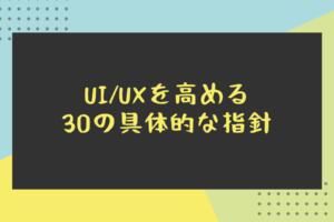 UI_UXを高める30の具体的な指針