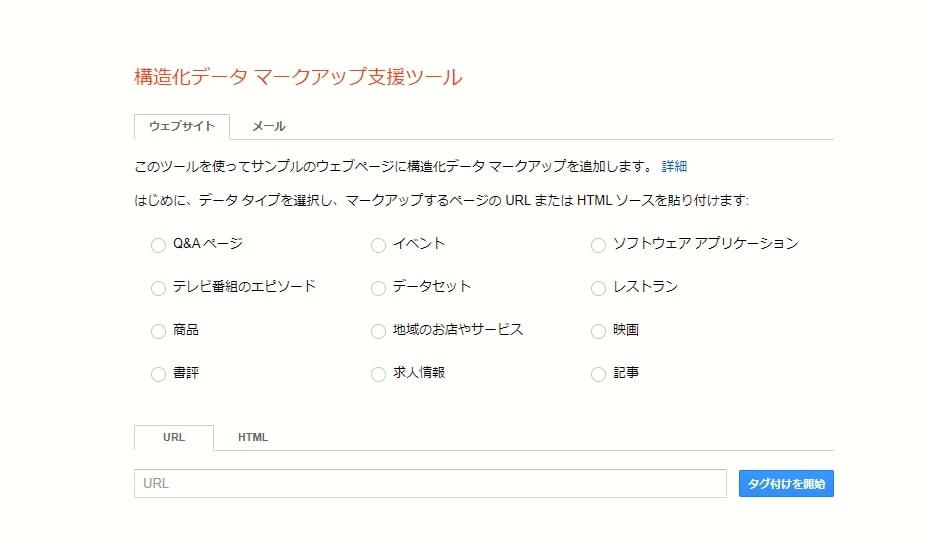 構造化データマークアップ支援ツール
