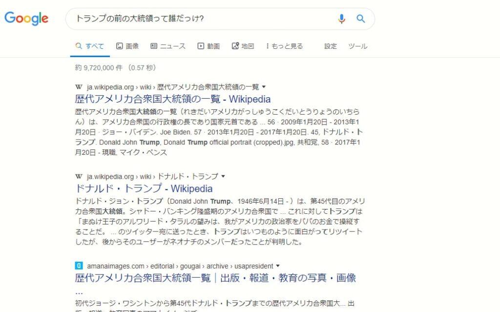 RankBrainは口語調の検索クエリにも対応できる