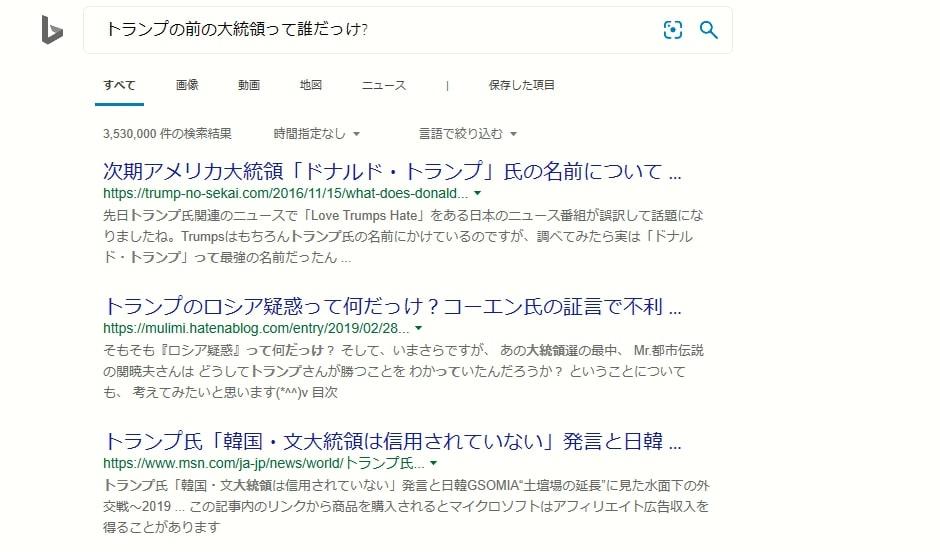 Bingは口語調の検索クエリに対応できない