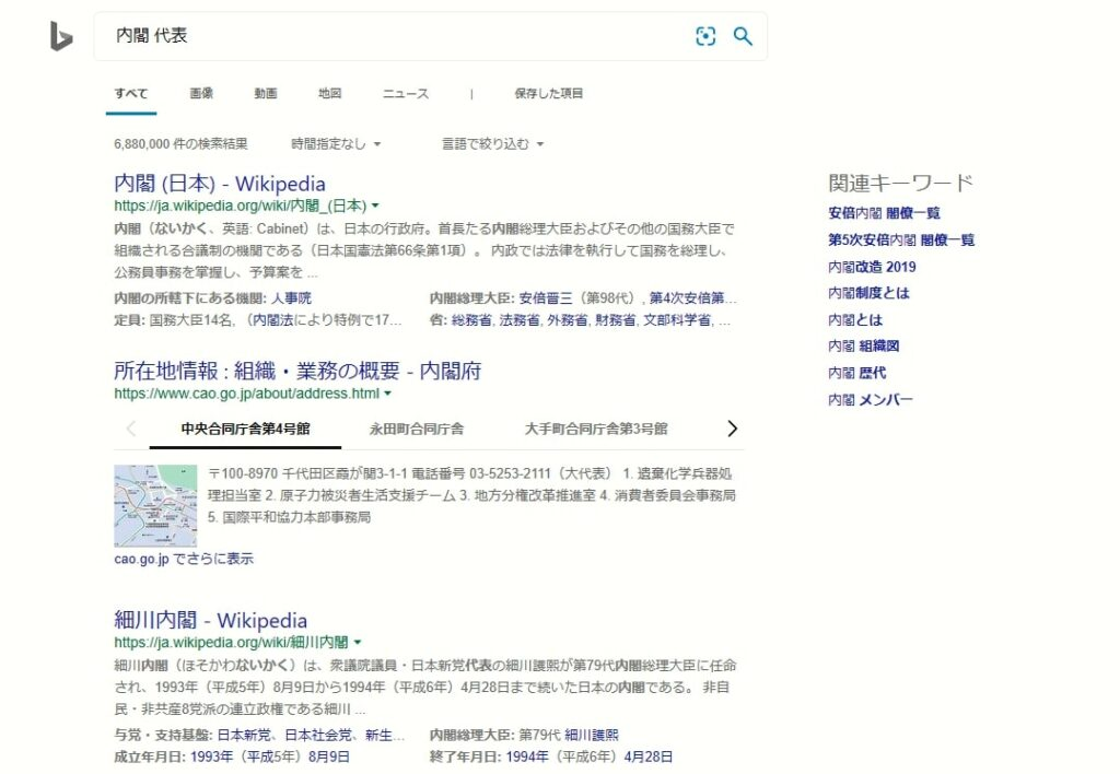 BingにはRankBrainに相当する機能がない