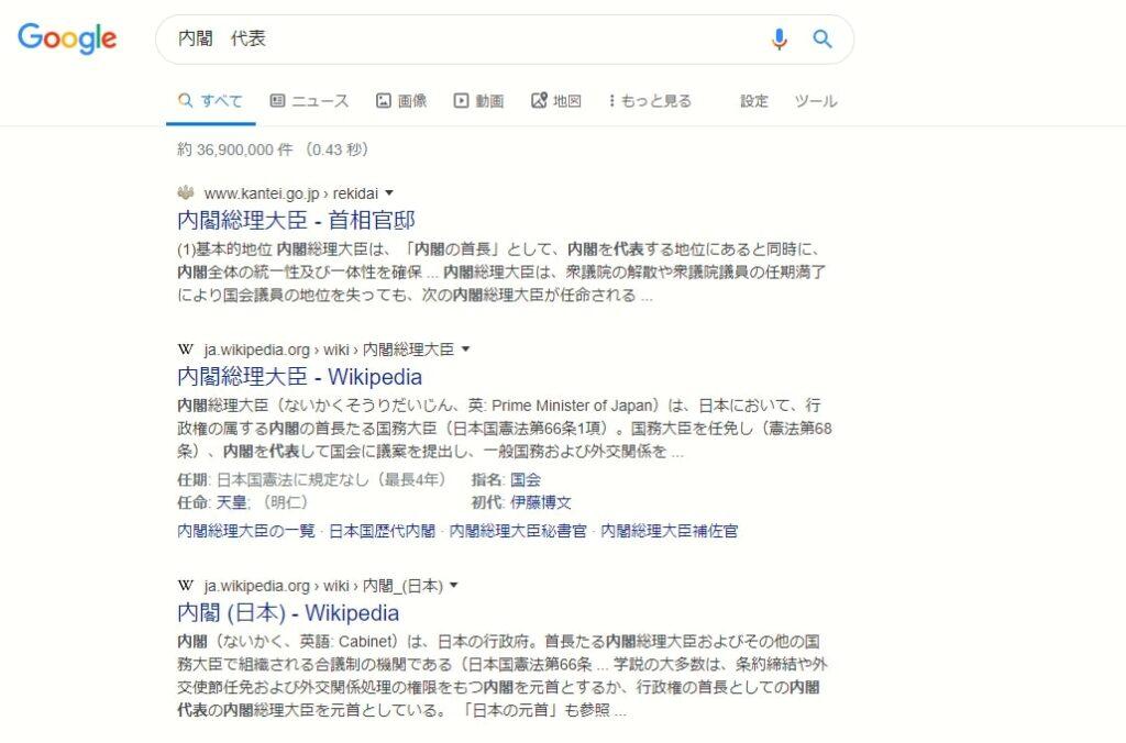GoogleRankBrainの例①