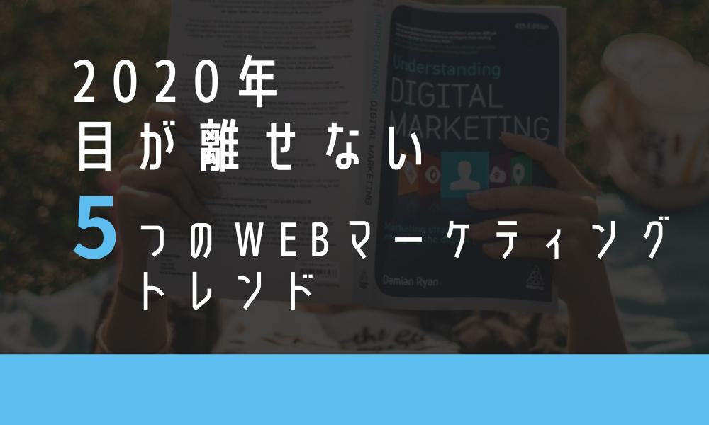 2020年目が離せない5つのWebマーケティングトレンド