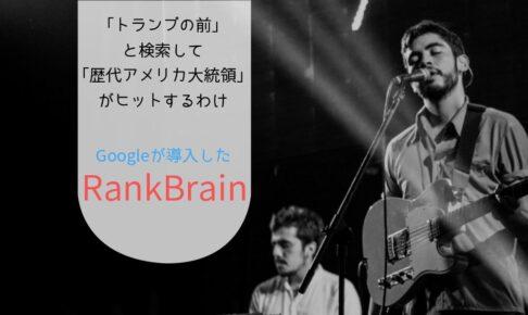 "RankBrain|""意味と意図""を理解するGoogle検索エンジンの仕組み"