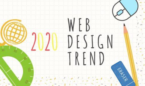 2020年のWebデザイントレンド