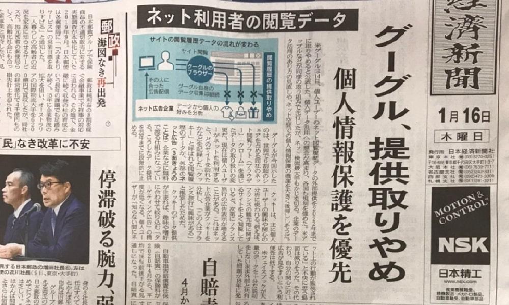 Googleのcookie廃止-日本経済新聞