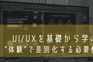 "UI_UXを基礎から学ぶ|""体験""で差別化する必要性"