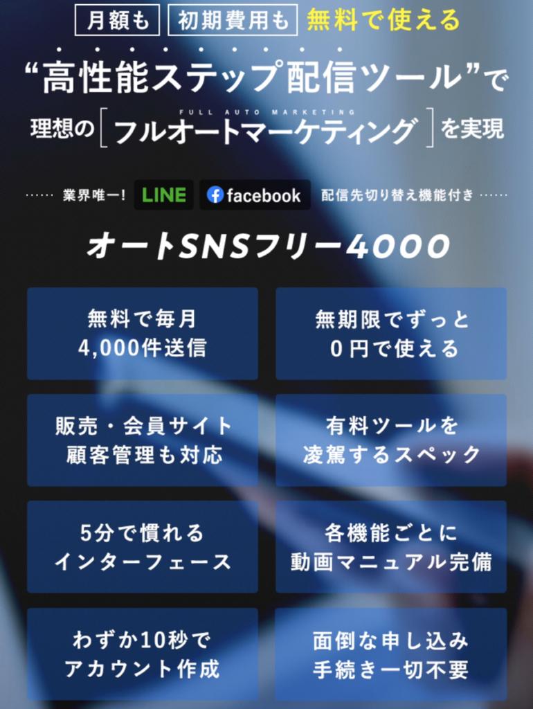 オートSNSフリー4000