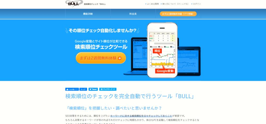 SEO対策ツール:BULL