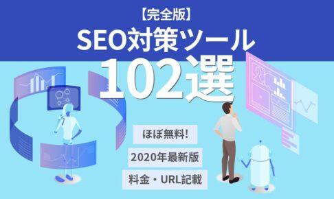ほぼ無料!チェック必須のSEO対策ツール102選【2020年完全版】