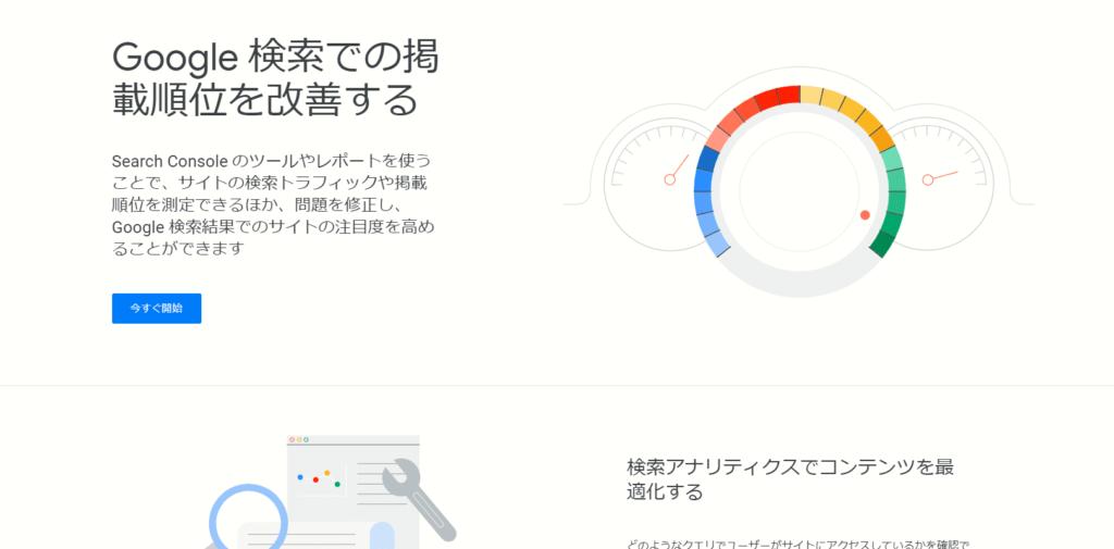 SEO対策ツール:GoogleSearchConsole