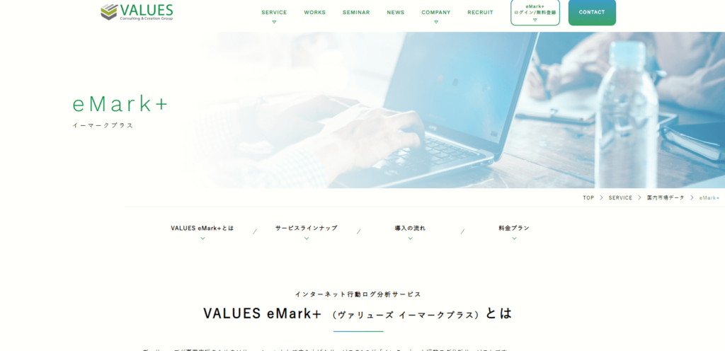 SEO対策ツール:eMark+