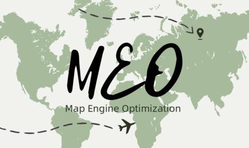 MEO対策とは?Googleマイビジネス活用方法,MEO上位化のポイントまで一挙紹介