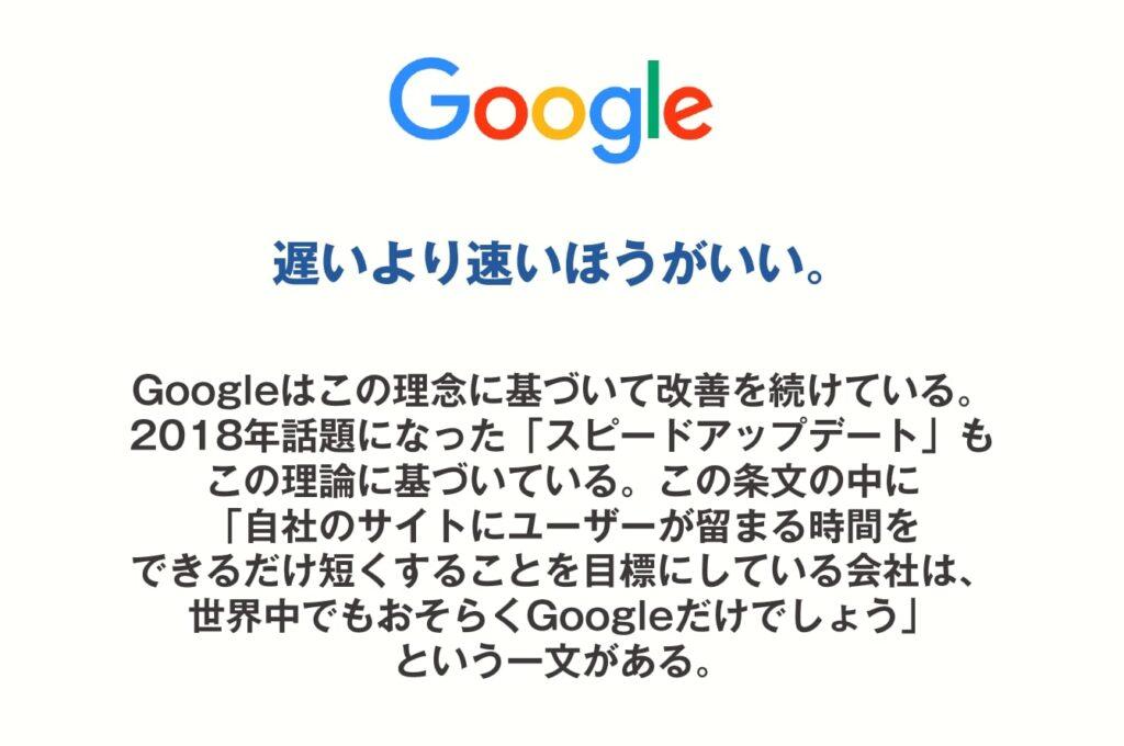 Googleの10の事実