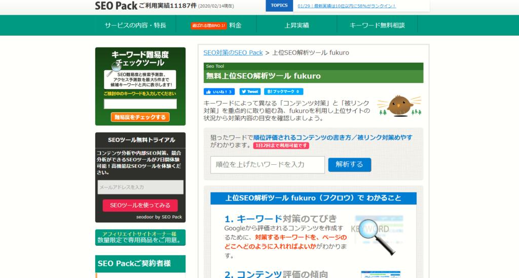 SEO対策ツール:fukuro