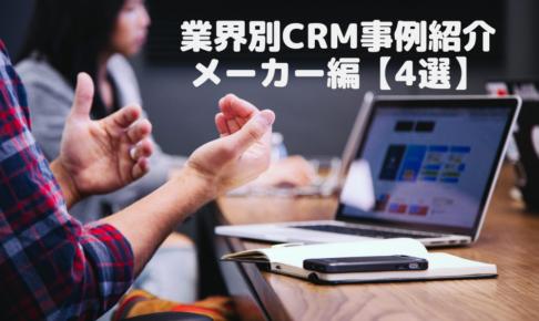 業界別CRM事例紹介 メーカー編【4選】