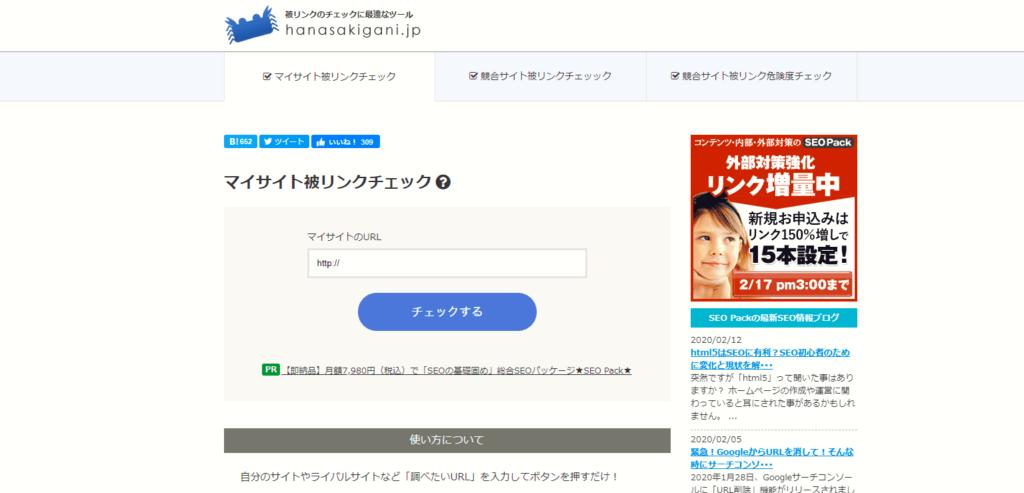 SEO対策ツール:hanasakigani.jp