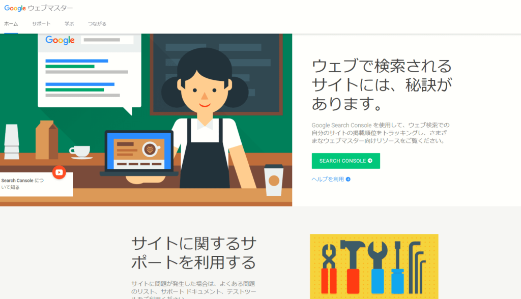 SEO対策ツール:GoogleWebmaster