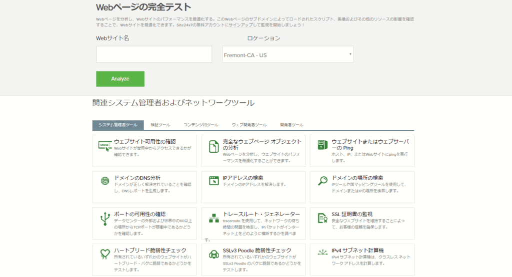 SEO対策ツール:Site24×7