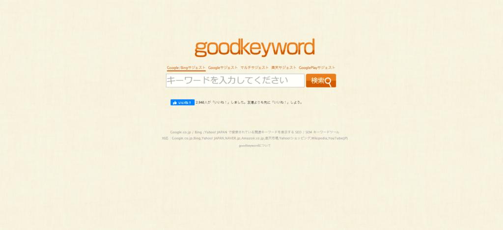 SEO対策ツール:goodkeyword