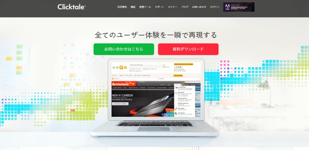SEO対策ツール:Clicktale