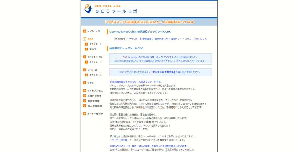 SEO対策ツール:GRC