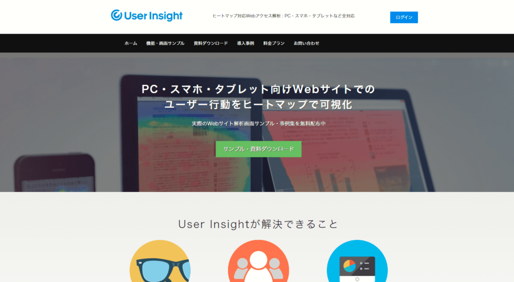 SEO対策ツール:User Insight
