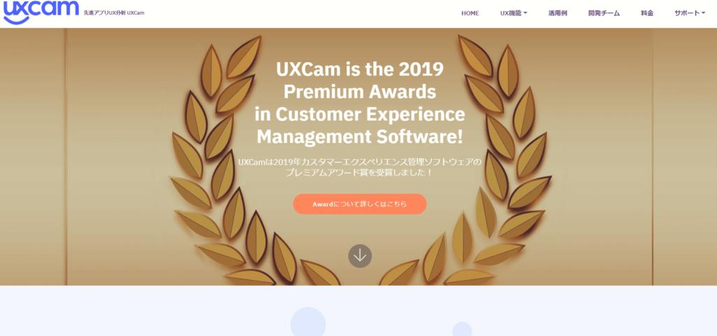 SEO対策ツール:UXCam
