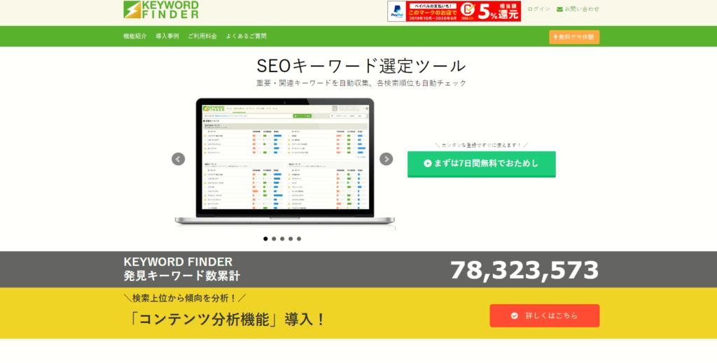 SEO対策ツール:キーワードファインダー