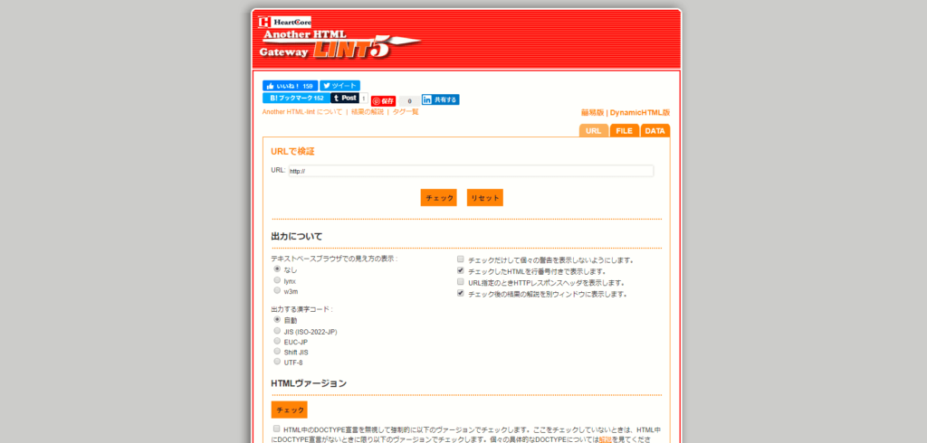 SEO対策ツール:Another HTML Lint