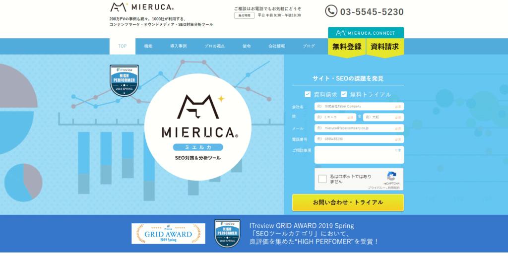 SEO対策ツール:MIERUCA