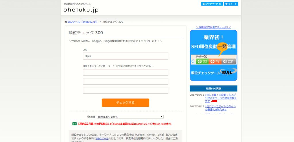 SEO対策ツール:ohouku.jp