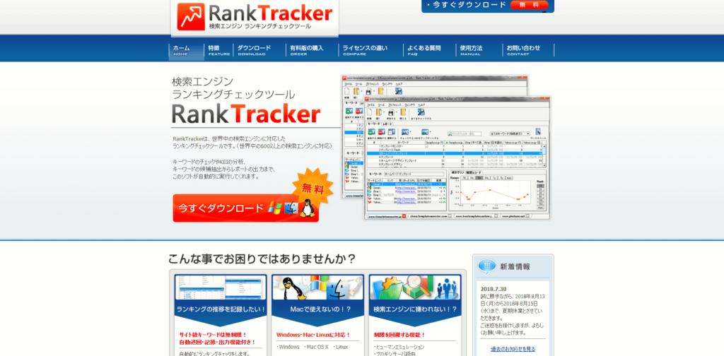 SEO対策ツール:Rank Tracker