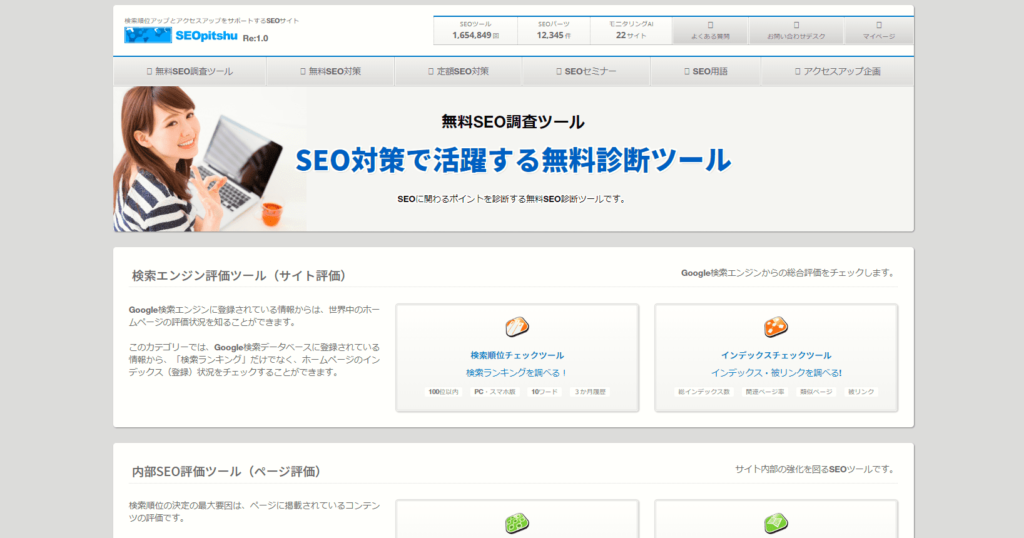 SEO対策ツール:SEOピッシュ