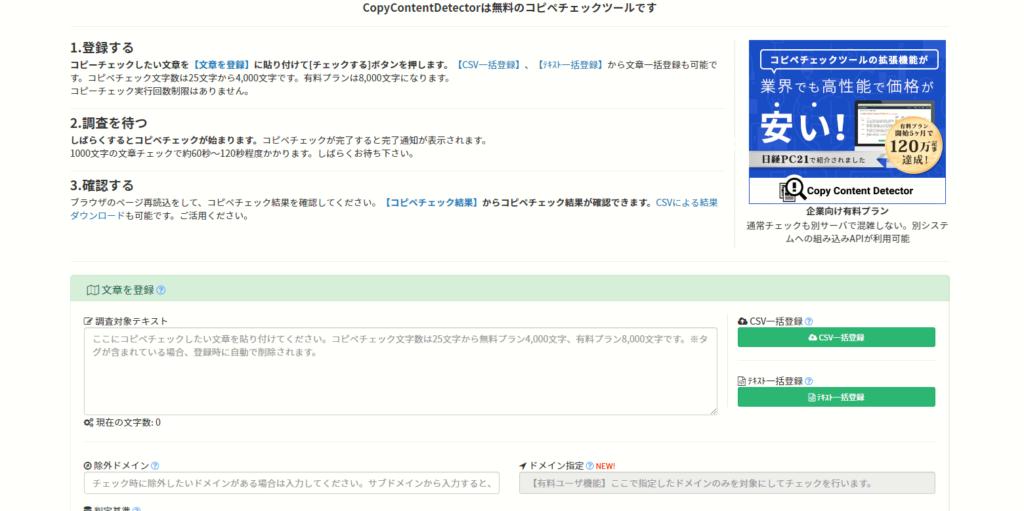 SEO対策ツール:CopyContentDetector
