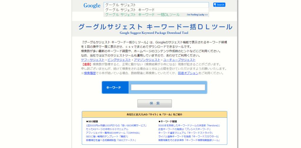 SEO対策ツール:グーグルサジェスト キーワード一括DLツール