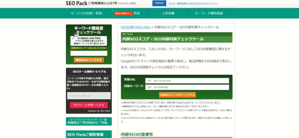 SEO対策ツール:seopack.jp