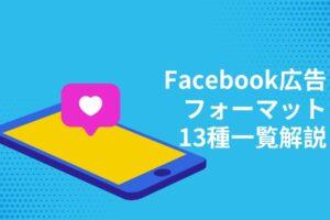 【2020年最新版】Facebook広告のフォーマットの12種類紹介!メリット&活用のコツを解説