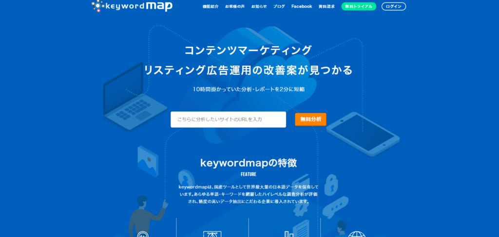 SEO対策ツール:keywordmap