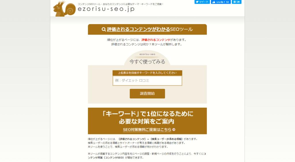 SEO対策ツール:ezorisu-seo.jp