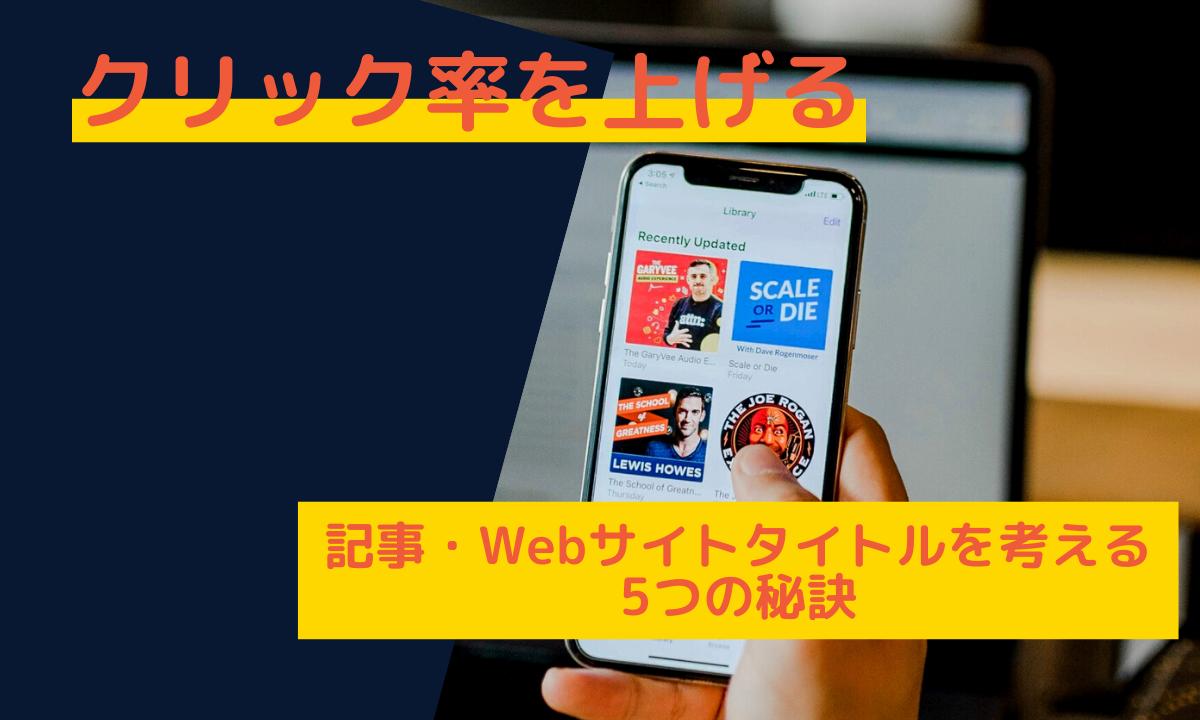クリック率を上げる記事・Webサイトタイトルを考える5つの秘訣