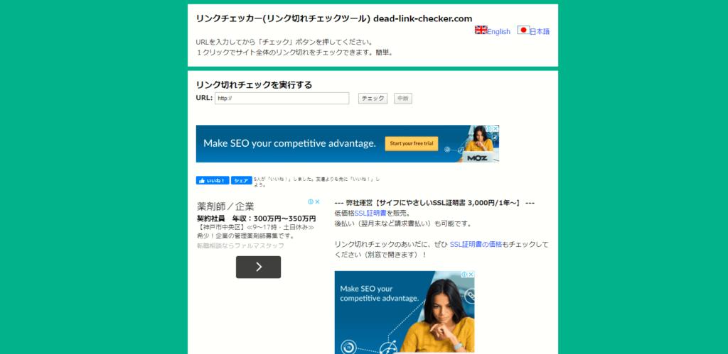 SEO対策ツール:dead-link-checker.com