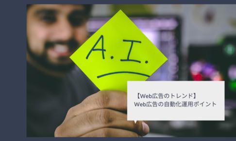 【Web広告のトレンド】Web広告の自動化運用ポイント
