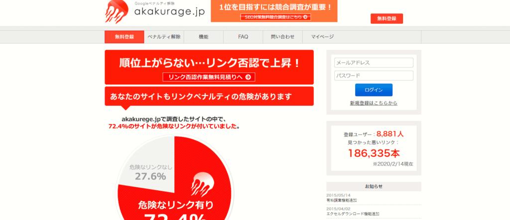 SEO対策ツール:akakurage.jp