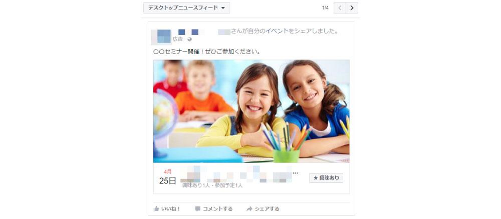 facebook広告のフォーマット:イベント参加広告