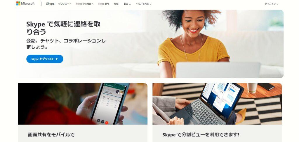 圧倒的知名度をMicrosoftのサポート【Skype】