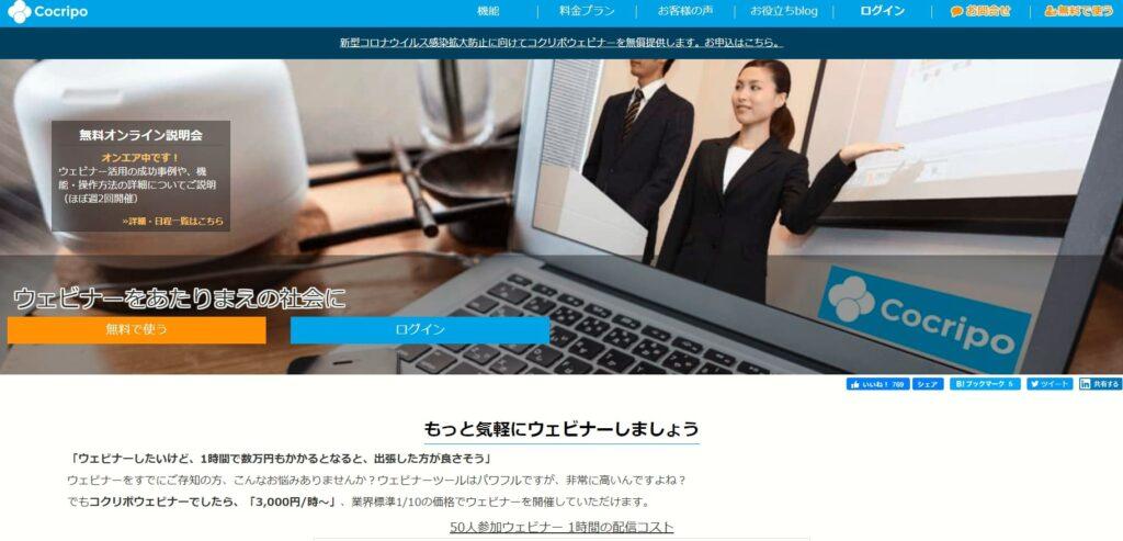 本格的なウェビナービジネス向けの機能【Cocripo(コクリポ)】
