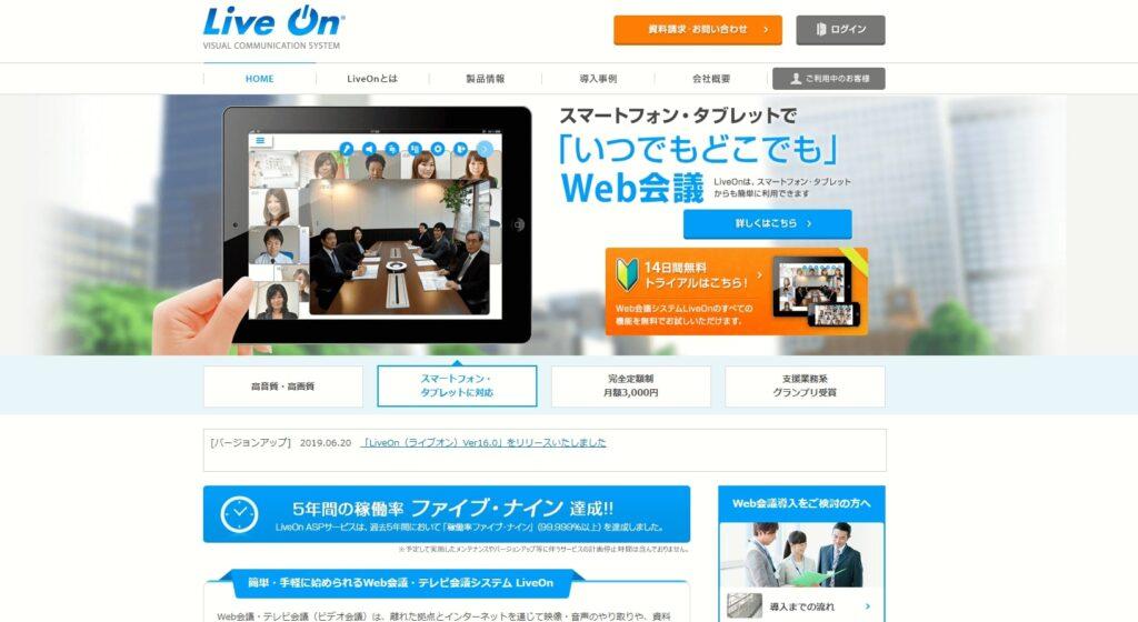 オンプレミス型も可能な本格Web会議【LiveOn(ライブオン)】