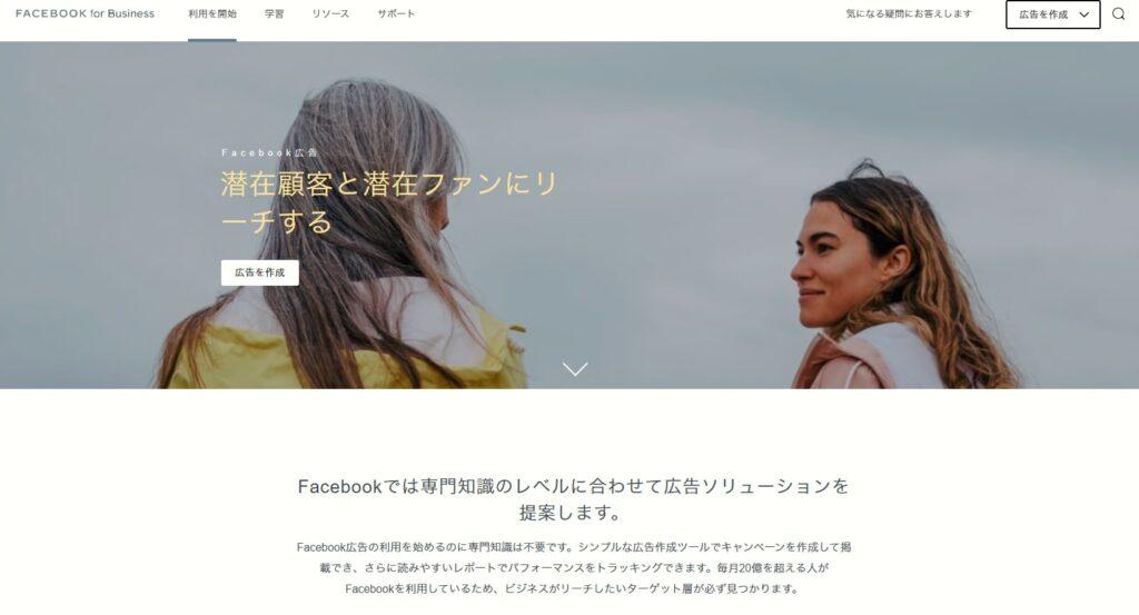 ジオターゲティングが使える広告媒体①Facebook広告